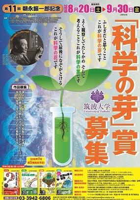 2016-5-28科学の芽賞