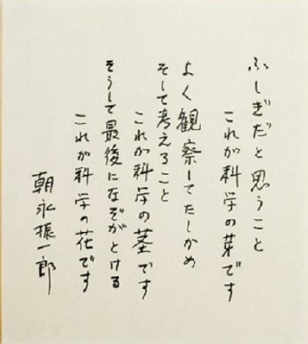 2016-5-28科学の芽朝永振一郎