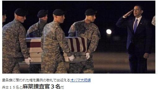2016-6-6オバマ大統領戦死者出迎え2