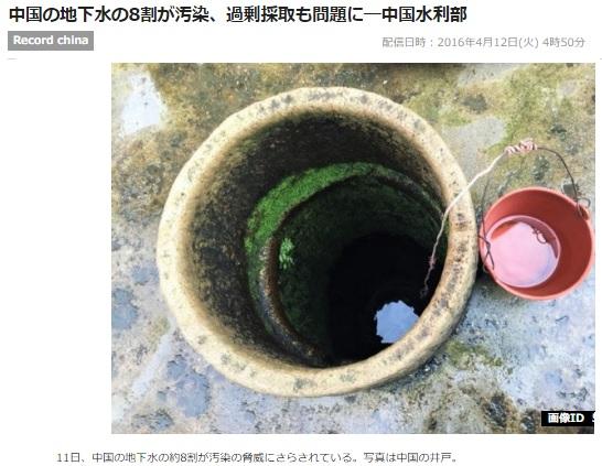2016-6-13中国の地下水汚染