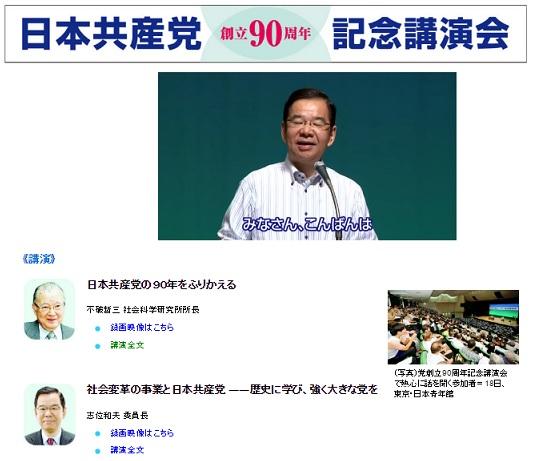 2016-6-13日本共産党90周年(2012年)