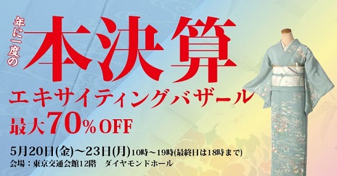 SNS用東京催事バナー-2