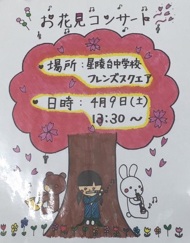 160408お花見コンサート
