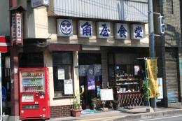 160405_02角屋食堂