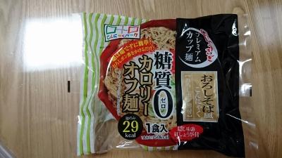 糖質0g麺おろしそば風1 (400x225)