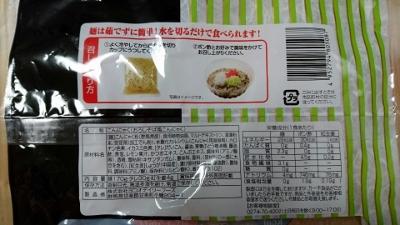 糖質0g麺おろしそば風2 (400x225)