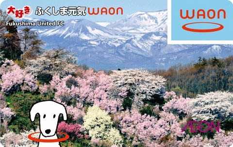 イオンと福島、WAONで地域貢献連携へ