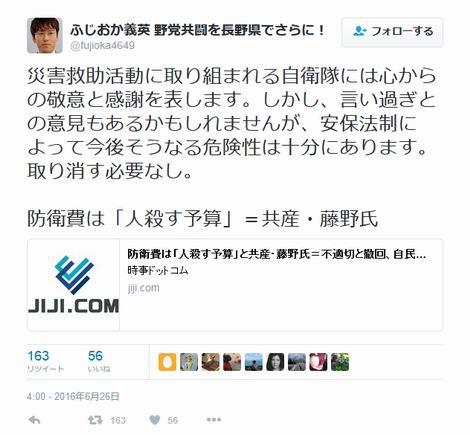20160627_長野県議のふじおか義英「取り消す必要なし」発言(470x435)
