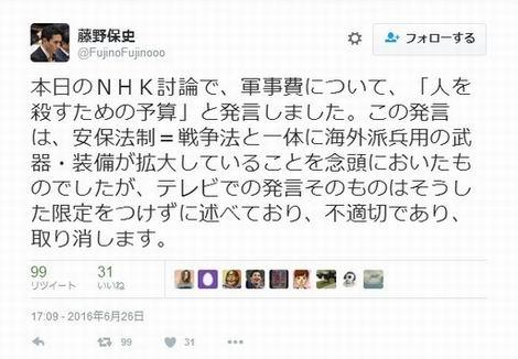20160627_共産党の藤野保史「防衛費は人殺しの予算」(470x326)