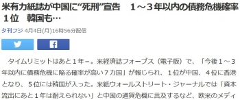 """news米有力紙誌が中国に""""死刑""""宣告 1~3年以内の債務危機確率1位 韓国も…"""