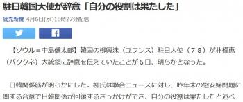 news駐日韓国大使が辞意「自分の役割は果たした」