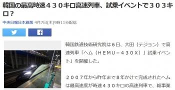news韓国の最高時速430キロ高速列車、試乗イベントで303キロ?