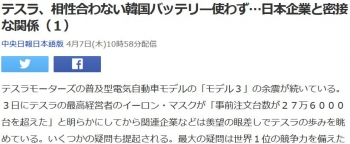 newsテスラ、相性合わない韓国バッテリー使わず…日本企業と密接な関係(1)