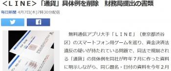 news<LINE>「通貨」具体例を削除 財務局提出の書類