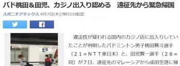 newsバド桃田&田児、カジノ出入り認める 遠征先から緊急帰国