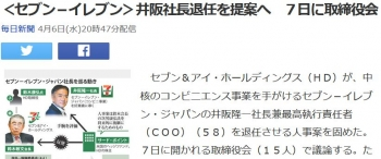 news<セブン-イレブン>井阪社長退任を提案へ 7日に取締役会