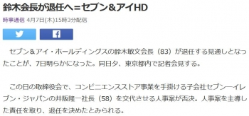 news鈴木会長が退任へ=セブン&アイHD