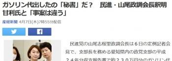 newsガソリン代出したの「秘書」だ? 民進・山尾政調会長釈明 甘利氏と「事案は違う」