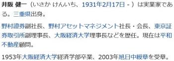 wiki井阪健一