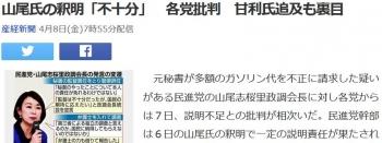 news山尾氏の釈明「不十分」 各党批判 甘利氏追及も裏目