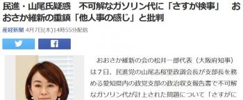 news民進・山尾氏疑惑 不可解なガソリン代に「さすが検事」 おおさか維新の重鎮「他人事の感じ」と批判