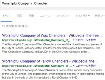 seaWorshipful Company Chandler