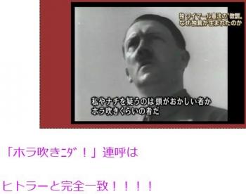 ten「ホラ吹きニダ!」連呼はヒトラーと完全一致