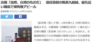 news尖閣「当然、台湾のものだ」 退任目前の馬英九総統、最も近い離島で領有権アピール