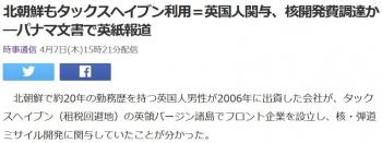 news北朝鮮もタックスヘイブン利用=英国人関与、核開発費調達か―パナマ文書で英紙報道