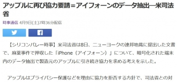 newsアップルに再び協力要請=アイフォーンのデータ抽出―米司法省