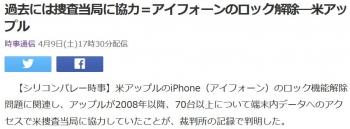 news過去には捜査当局に協力=アイフォーンのロック解除―米アップル