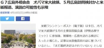 newsG7広島外相会合 オバマ米大統領、5月広島訪問検討かと米紙報道、演説の可能性も示唆