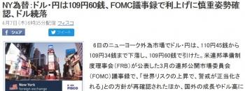newsNY為替:ドル・円は109円60銭、FOMC議事録で利上げに慎重姿勢確認、ドル続落
