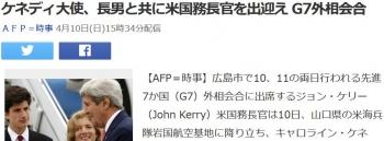 newsケネディ大使、長男と共に米国務長官を出迎え G7外相会合