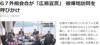 newsG7外相会合が「広島宣言」 被爆地訪問を呼びかけ