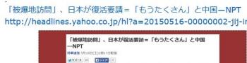 ten「被爆地訪問」、日本が復活要請=「もうたくさん」と中国―NPT