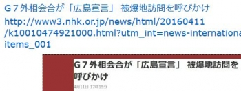 tenG7外相会合が「広島宣言」 被爆地訪問を呼びかけ