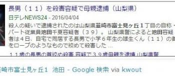 tok韮崎市富士見ヶ丘1 池田