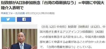 news財政部がAIIB参加断念「台湾の尊厳損なう」=申請に中国大陸介入表明で