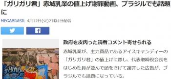 news「ガリガリ君」赤城乳業の値上げ謝罪動画、ブラジルでも話題に