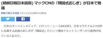 news(朝鮮日報日本語版) マックCMの「韓国式おじぎ」が日本で物議