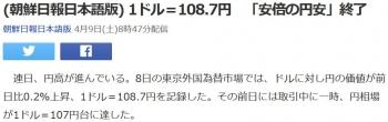 news(朝鮮日報日本語版) 1ドル=108.7円 「安倍の円安」終了