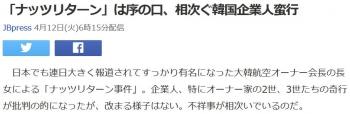news「ナッツリターン」は序の口、相次ぐ韓国企業人蛮行