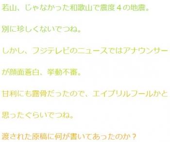 ten和歌山で震度4の地震フジテレビのニュースではアナウンサーが顔面蒼白、挙動不審