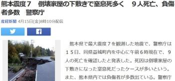 news熊本震度7 倒壊家屋の下敷きで窒息死多く 9人死亡、負傷者多数 警察庁
