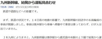 news九州新幹線、始発から運転見合わせ