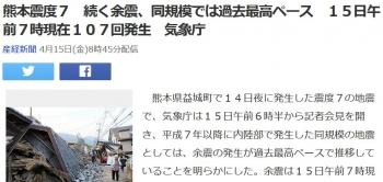 news熊本震度7 続く余震、同規模では過去最高ペース 15日午前7時現在107回発生 気象庁