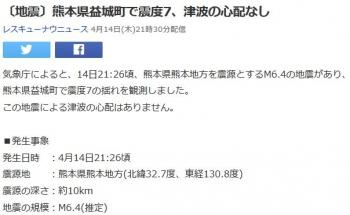 ten〔地震〕熊本県益城町で震度7、津波の心配なし