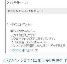 tok丹波ワインの食肉加工責任者の男性が、岡山県高梁市の山中で死亡