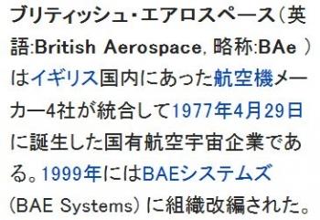 wikiブリティッシュ・エアロスペース
